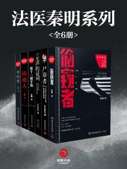 法医秦明系列(全六册)