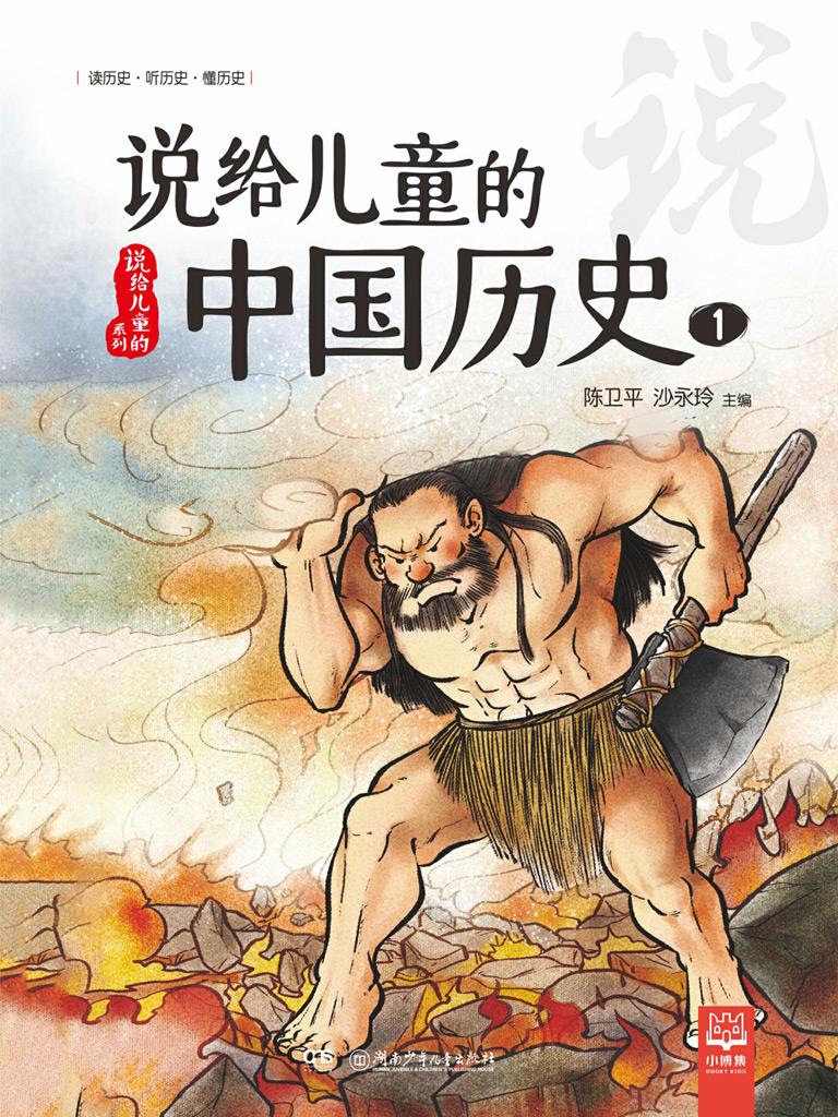 说给儿童的中国历史 1