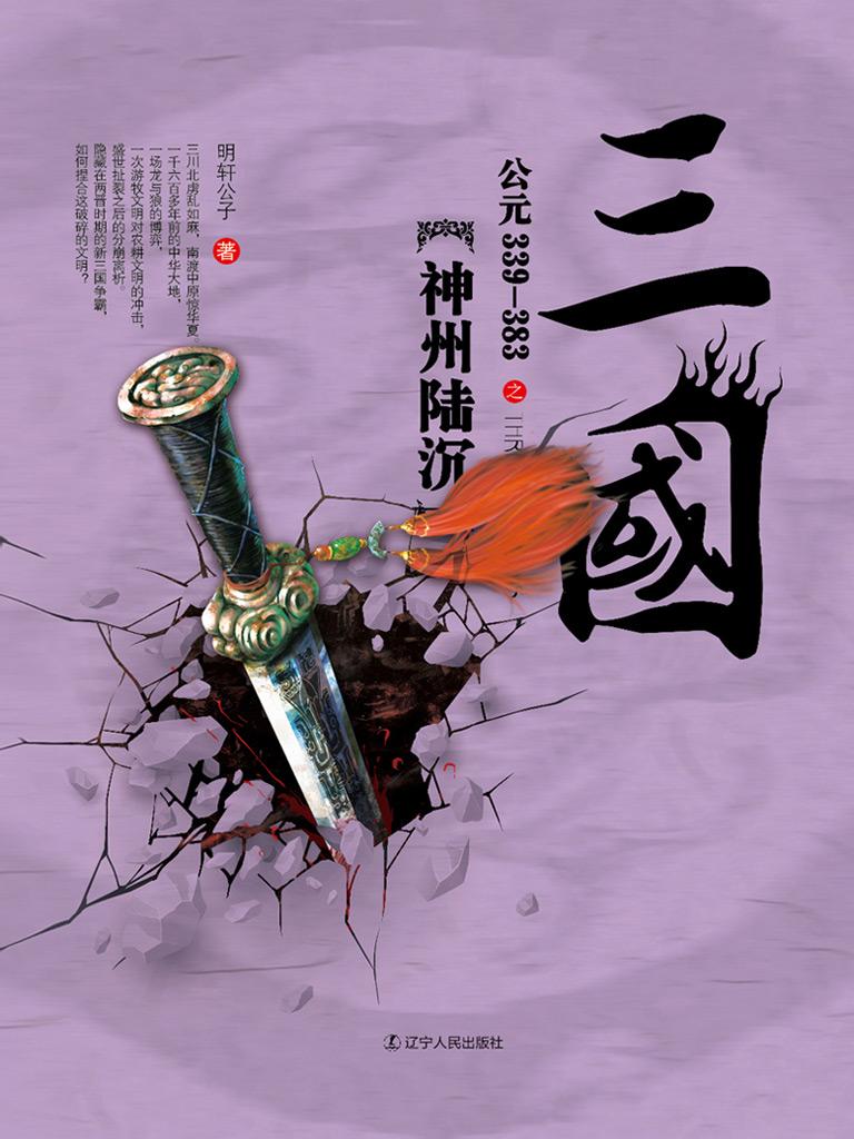 三国之神州陆沉(公元339-383)