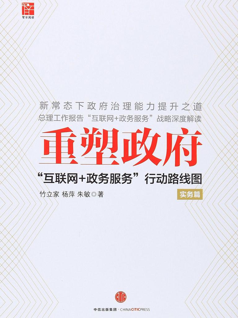 """重塑政府:""""互联网+政务服务""""行动路线图(实务篇)"""