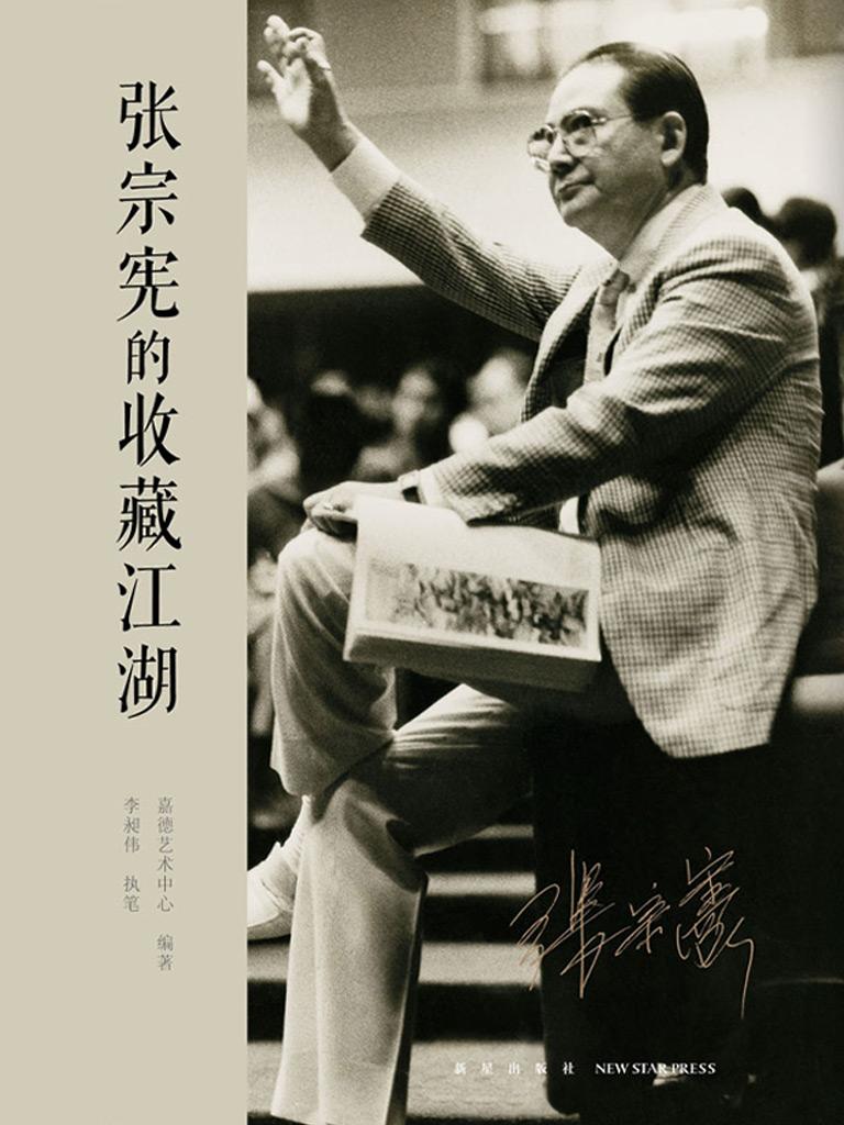 张宗宪的收藏江湖