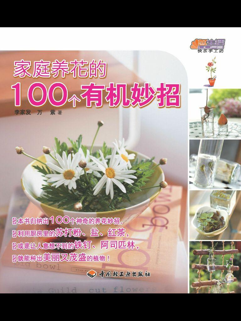 家庭养花的100个有机妙招