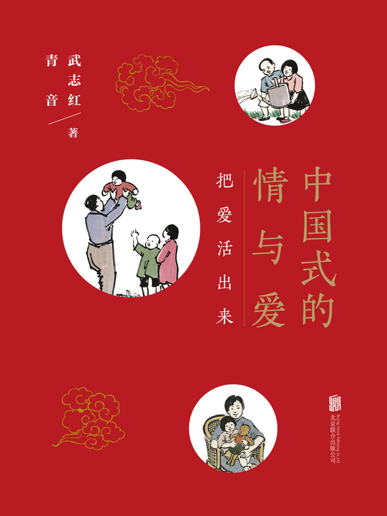 中国式的情与爱