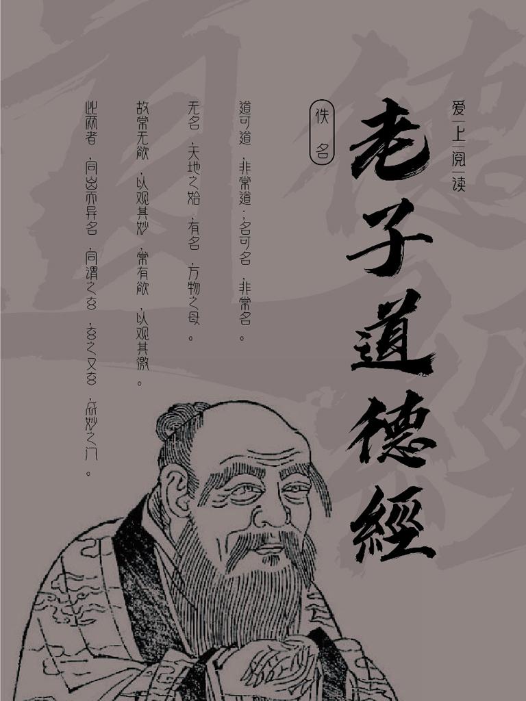 老子道德经(爱上阅读)