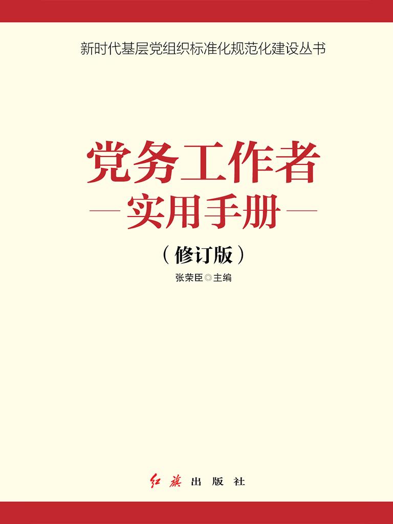 党务工作者实用手册(2021年版)
