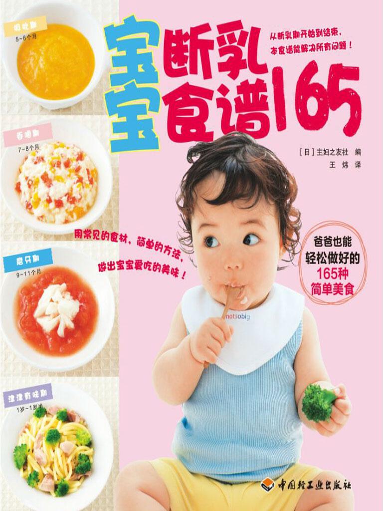 宝宝断乳食谱165