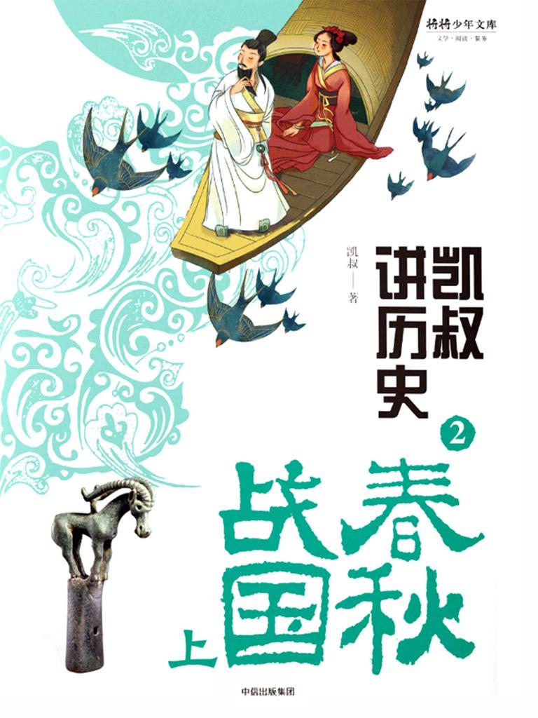 凯叔讲历史 2:春秋战国(上)