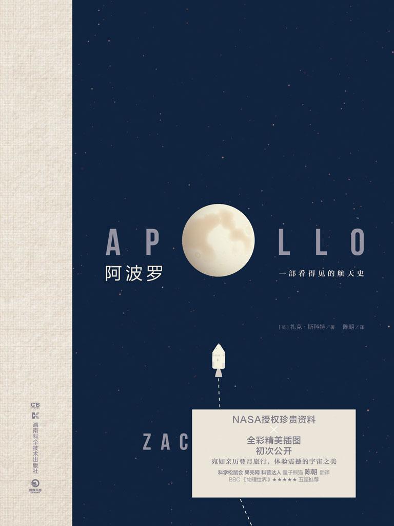 阿波罗:一部看得见的航天史