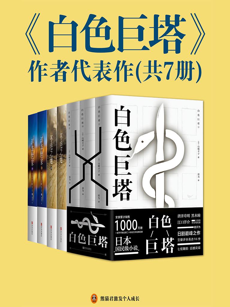 《白色巨塔》作者山崎豐子代表作(共7冊)