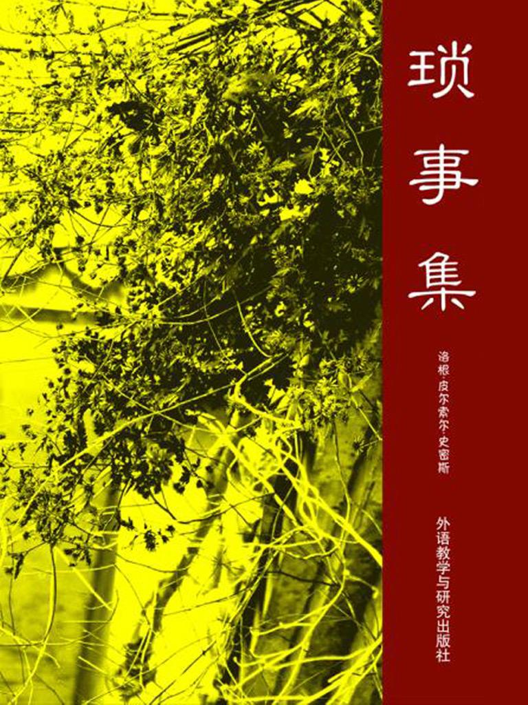 琐事集(外研社双语读库)