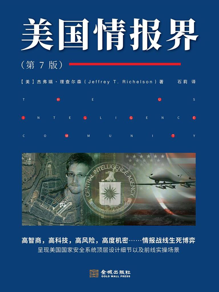 美国情报界(全二册)