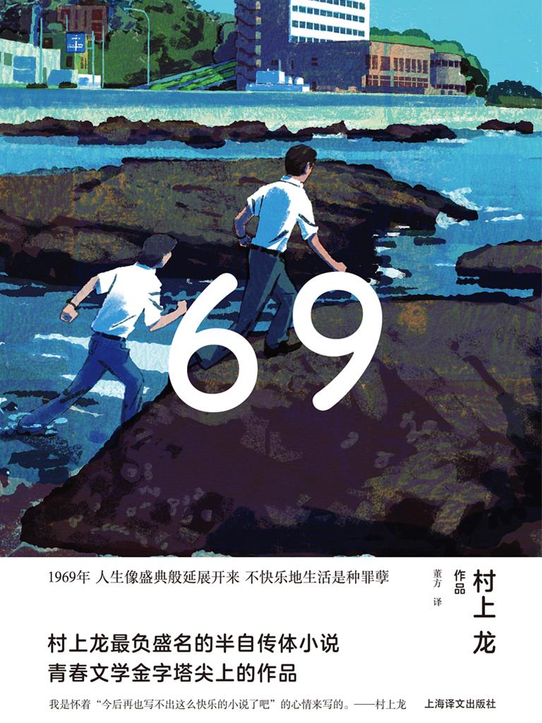 69(村上龙作品集)