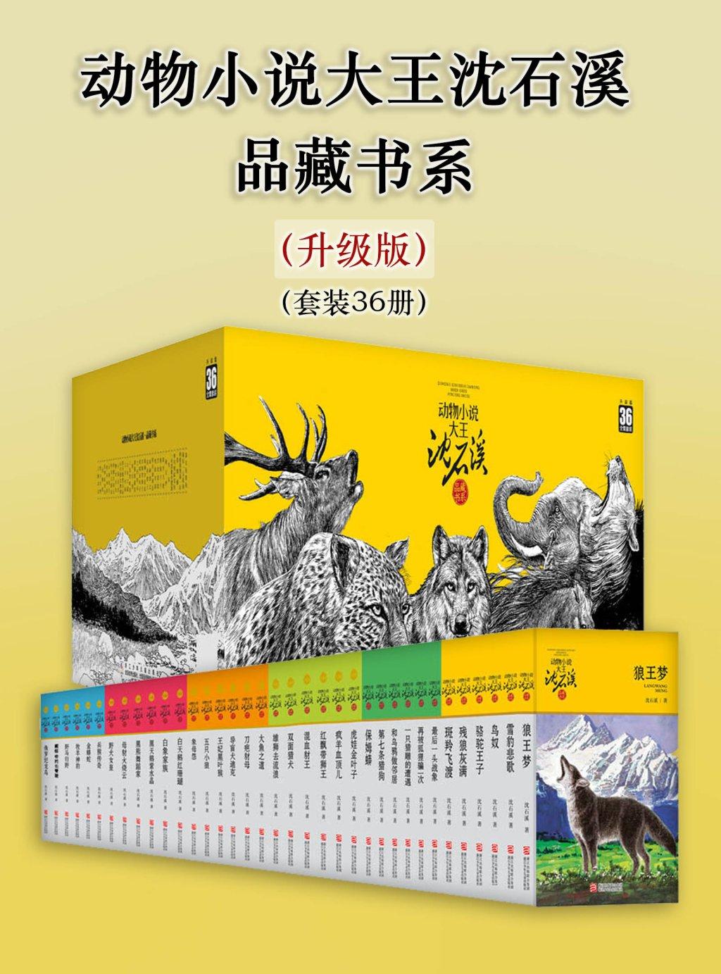 动物小说大王沈石溪·品藏书系(共36册)