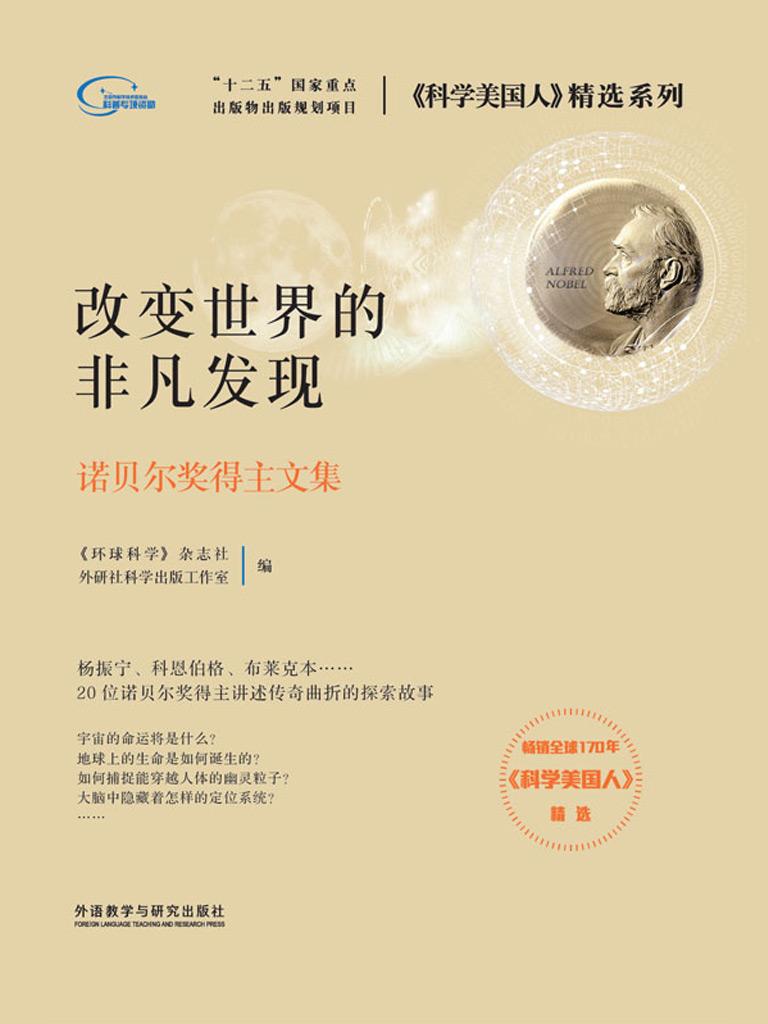 改变世界的非凡发现:诺贝尔奖得主文集