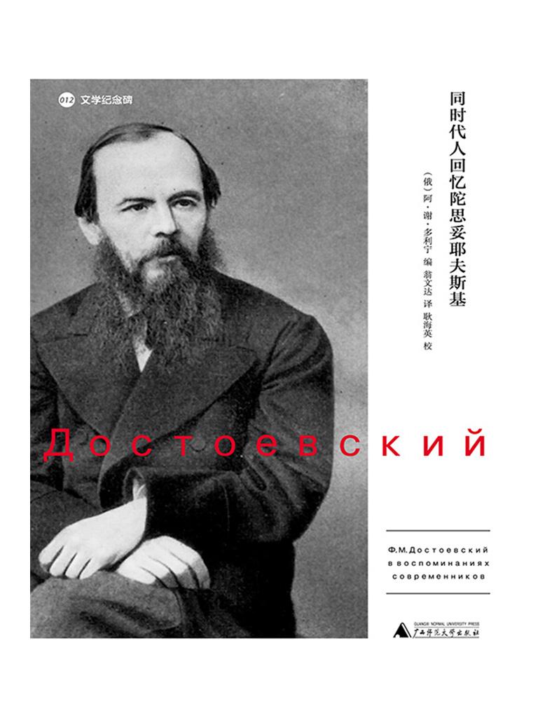 同时代人回忆陀思妥耶夫斯基