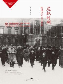 危机时刻:德国保守主义革命(德国学术 第二辑)