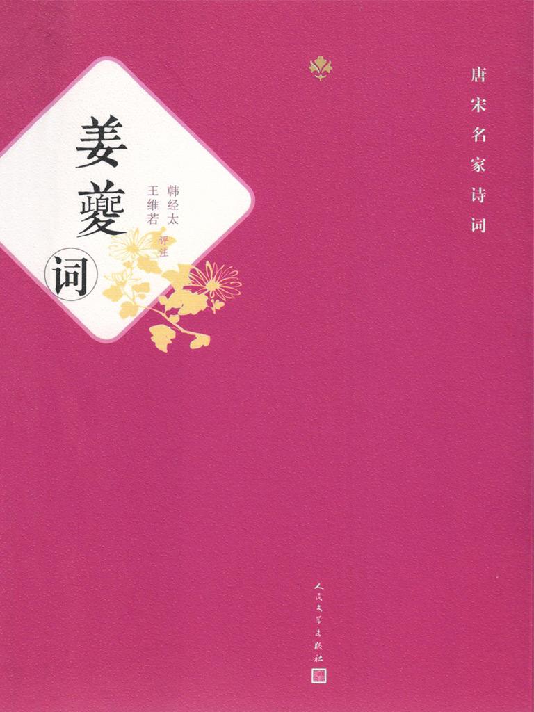 姜夔词(唐宋名家诗词)