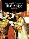世界文明史 6:宗教改革