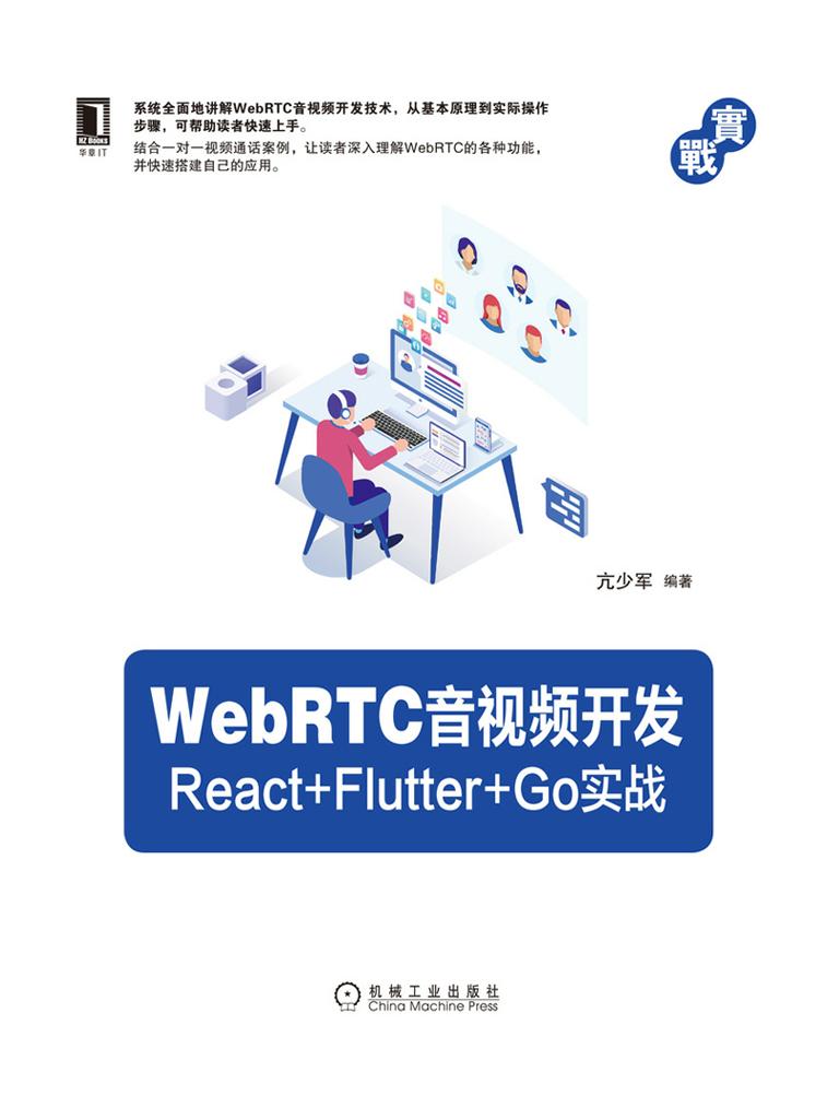 WebRTC音视频开发:React+Flutter+Go实战