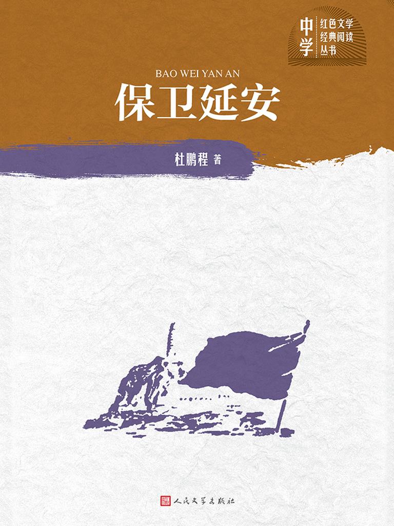 保卫延安(中学红色文学经典阅读丛书)