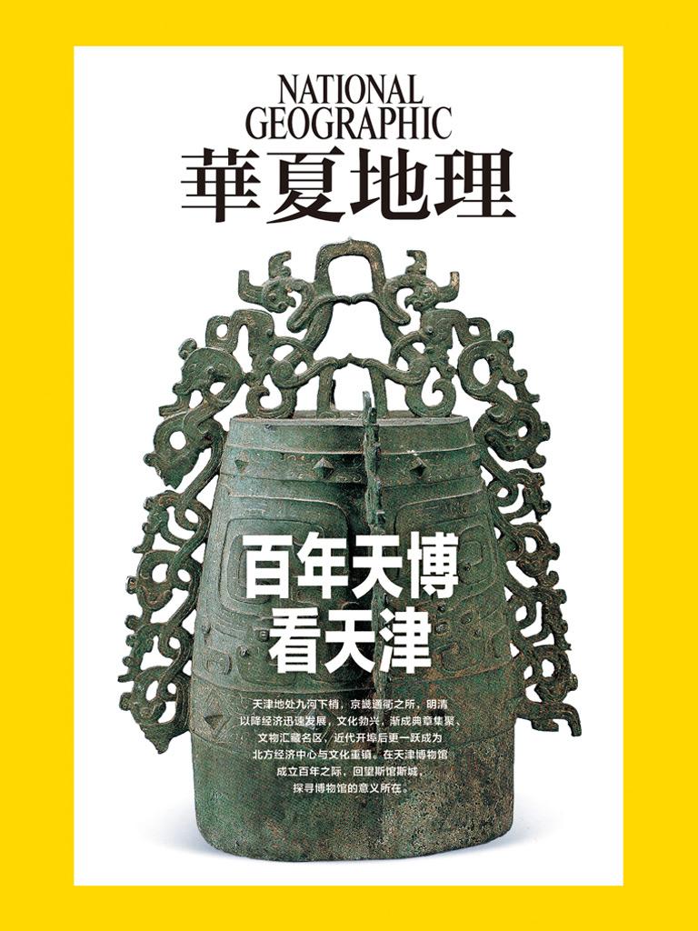 华夏地理·百年天博看天津