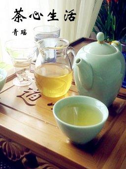 茶心生活(千种豆瓣高分原创作品·懂生活)