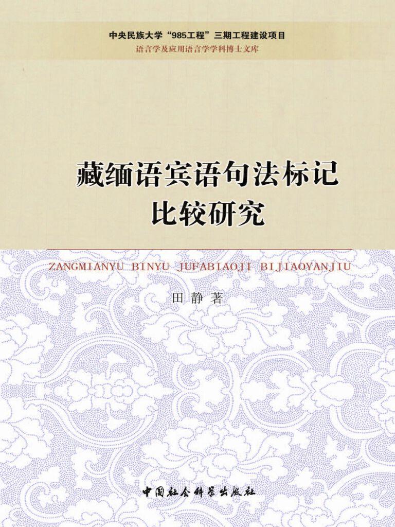 藏缅语宾语句法标记比较研究