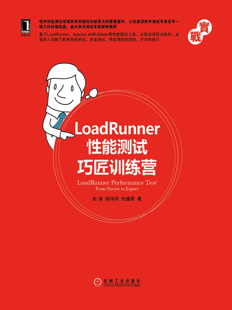 LoadRunner性能測試巧匠訓練營