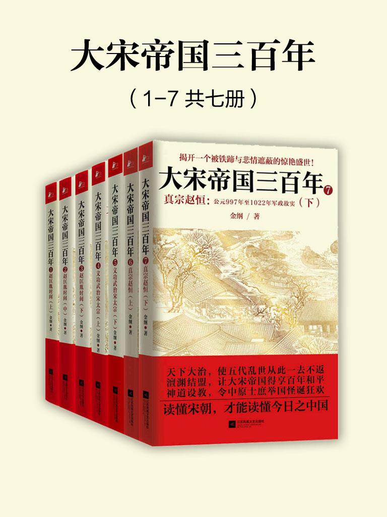 大宋帝国三百年(全七册)