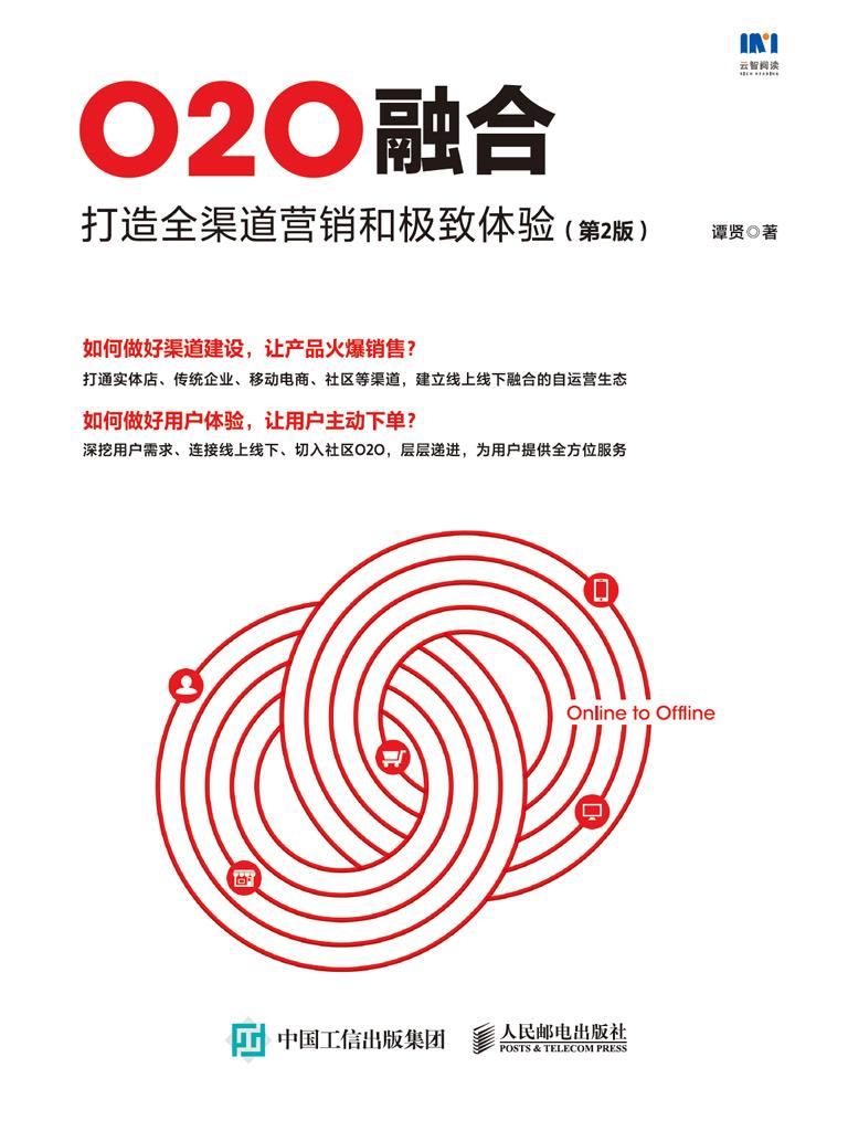 O2O融合:打造全渠道营销和极致体验(第2版)