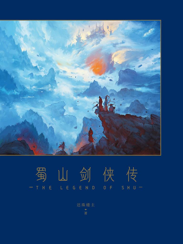蜀山剑侠传(套装共10册)