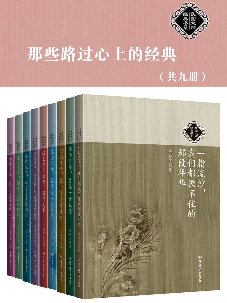 那些路过心上的经典:民国大师经典书系(共九册)
