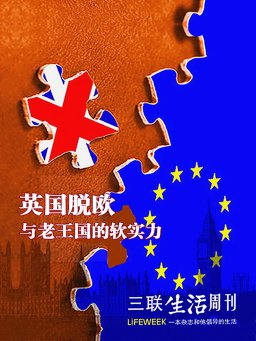 英国脱欧与老王国的软实力(三联生活周刊·智识精选系列)