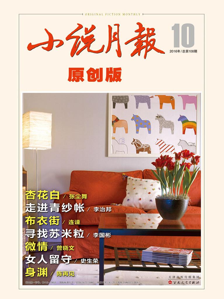 小说月报·原创版(2016年第10期)