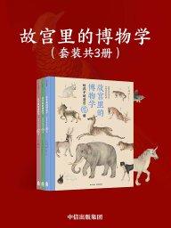 故宮里的博物學(全三冊)