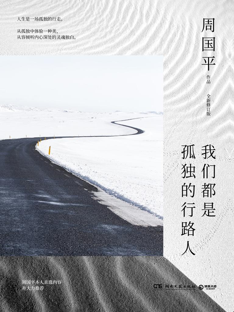 我们都是孤独的行路人(全新修订版)