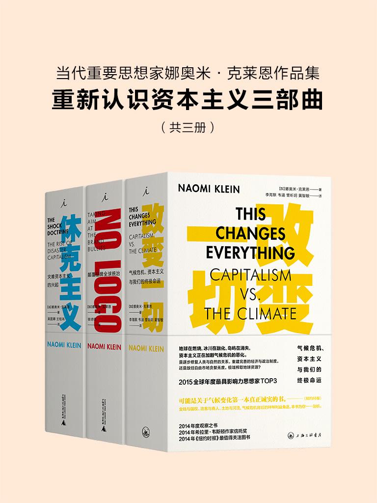 当代重要思想家娜奥米·克莱恩作品集:重新认识资本主义三部曲(共三册)
