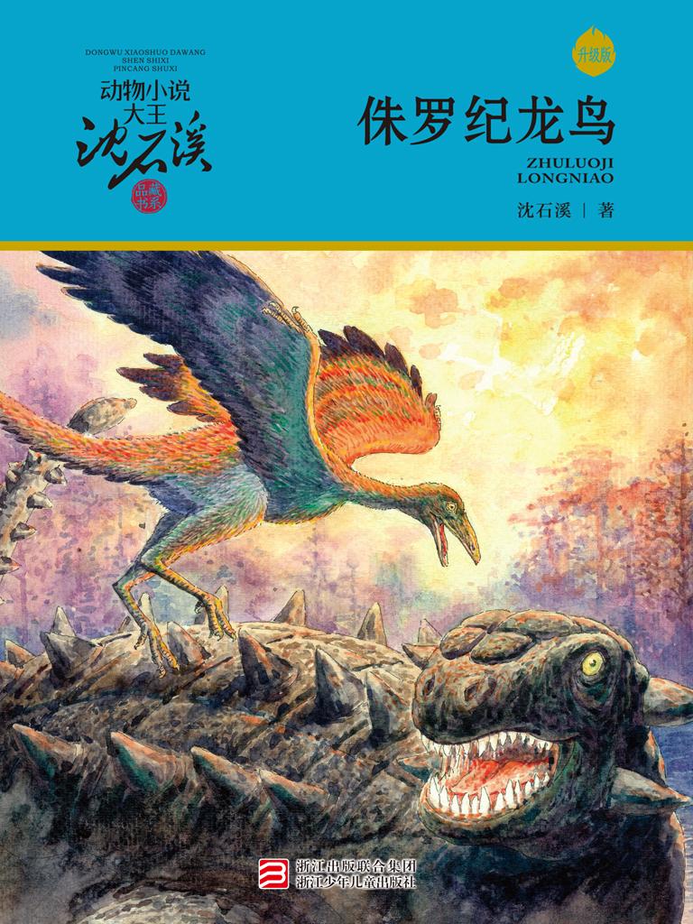 侏罗纪龙鸟(升级版 动物小说大王沈石溪·品藏书系)