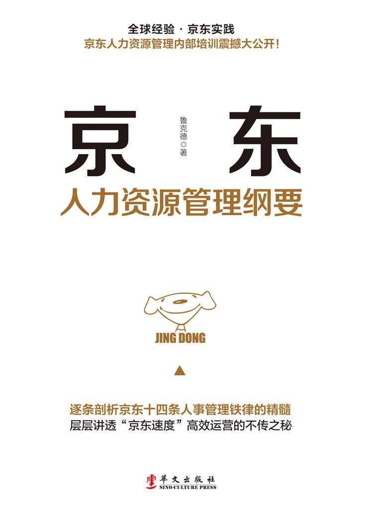 京东人力资源管理纲要