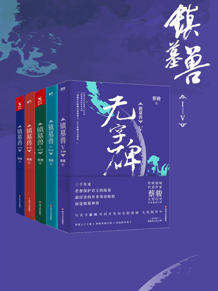 镇墓兽(Ⅰ-V 共五册)