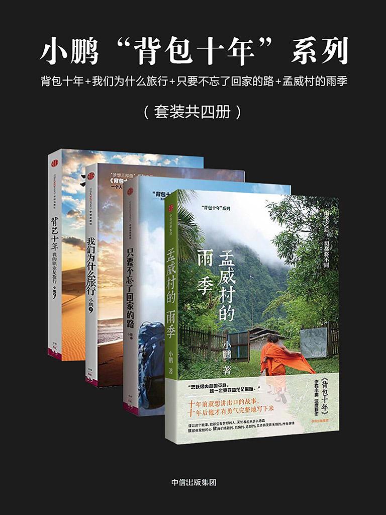 小鹏『背包十年』系列(共四册)