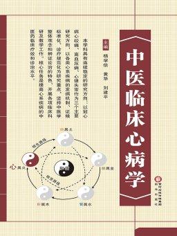中医临床心病学