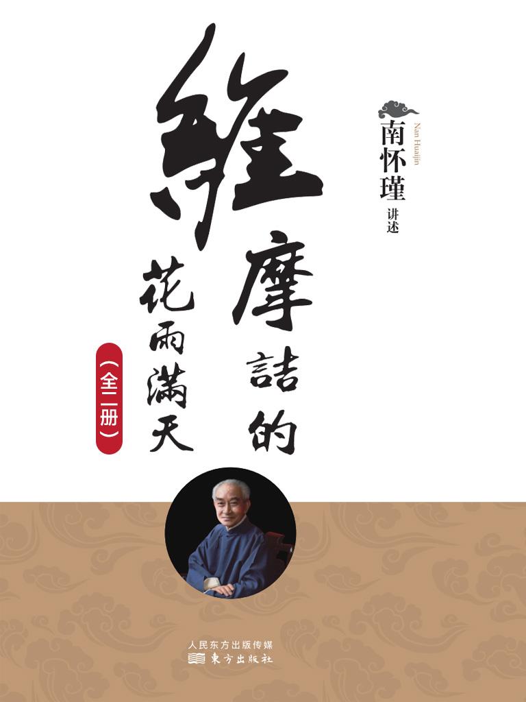 维摩诘的花雨满天(全二册)