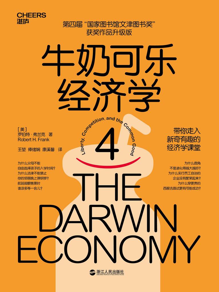 牛奶可乐经济学 4