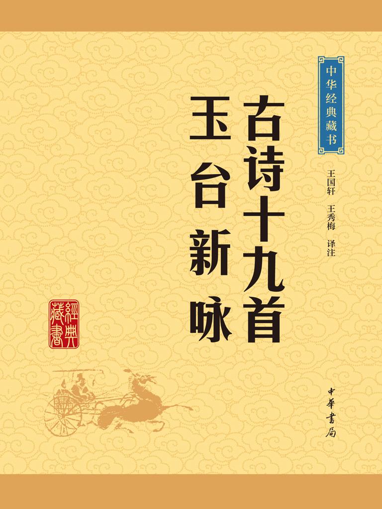 古诗十九首·玉台新咏(中华经典藏书 升级版)