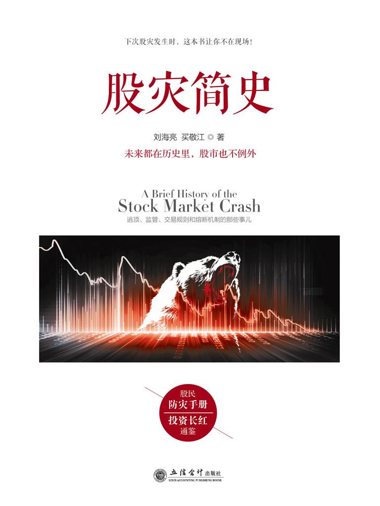 股灾简史:逃顶、监管、交易规则和熔断机制的那些事儿