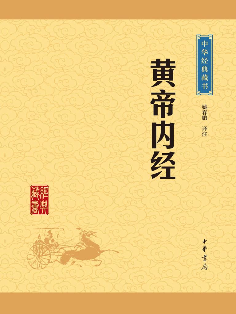 黄帝内经(中华经典藏书 升级版)