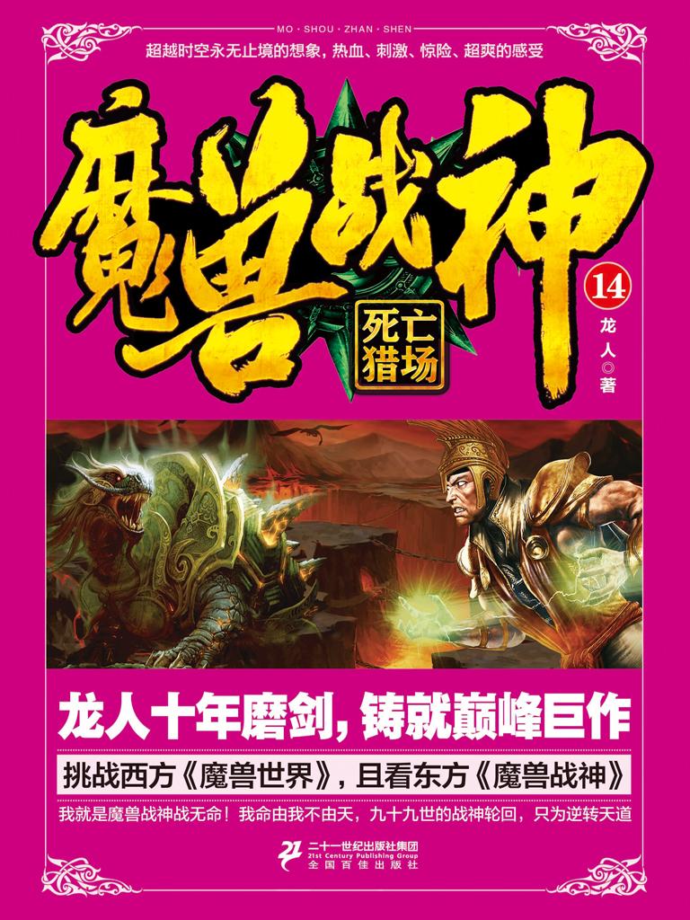 魔兽战神 14