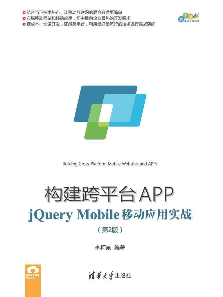 構建跨平臺APP:jQuery Mobile移動應用實戰(第2版)