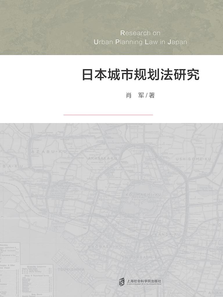 日本城市规划法研究